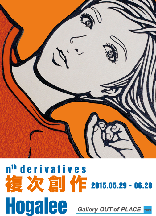 『 複次創作  nth derivatives 』展
