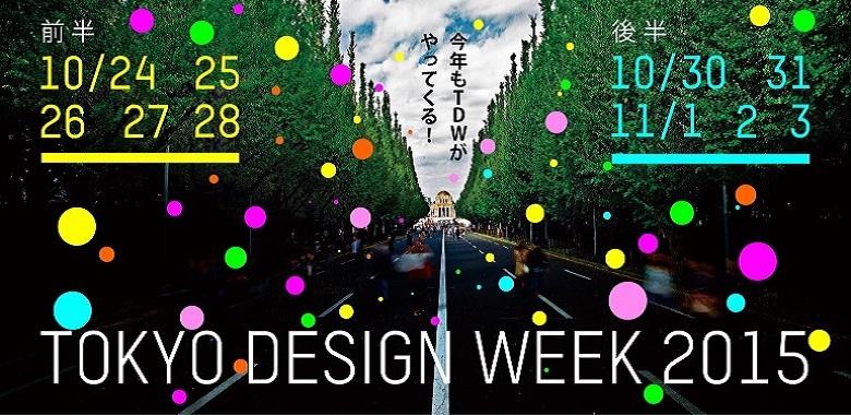 クリエイターイベント『TOKYO DESIGN WEEK 2015』