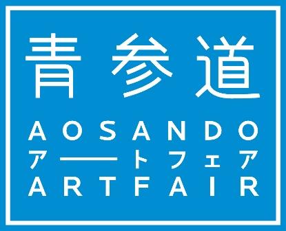 青参道アートフェア 2015