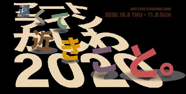 アートライン柏 2020