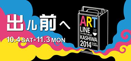 アートラインかしわ2014