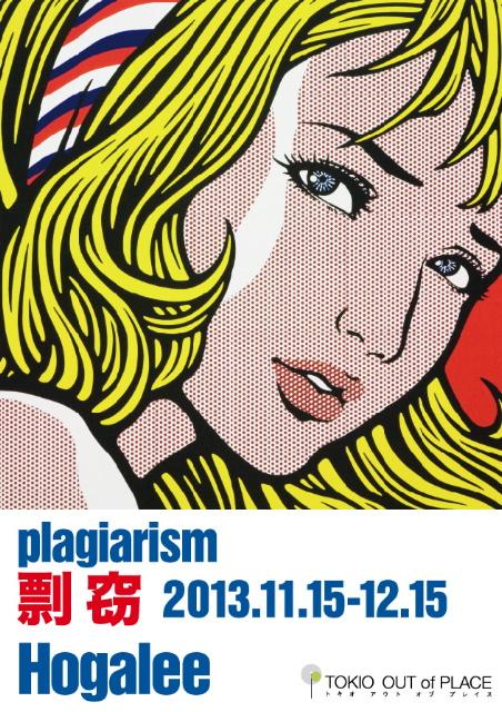 plagiarism_omote