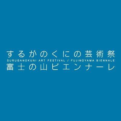 富士の国ビエンナーレ